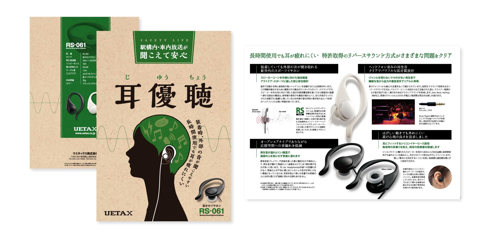 earphone leaflet
