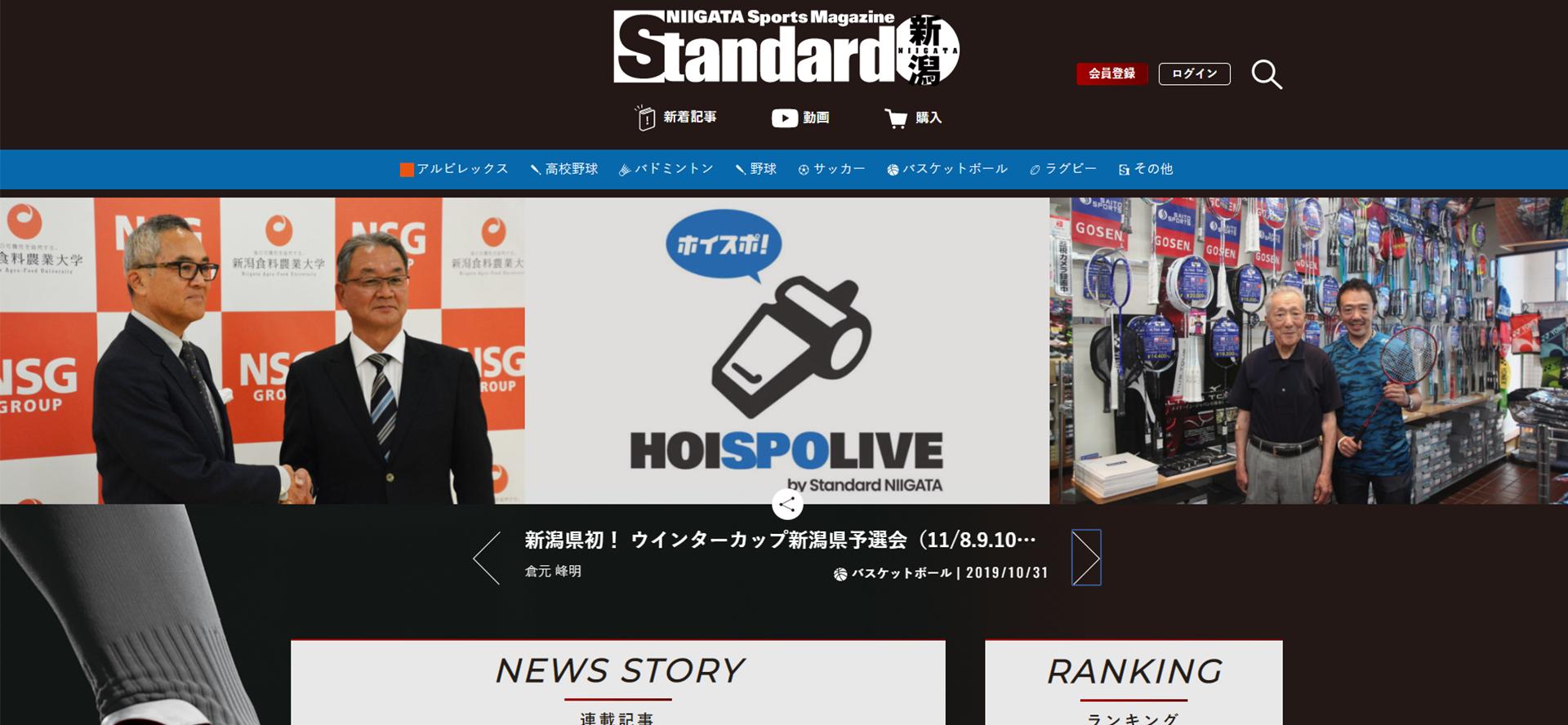 standard新潟ポータルサイト